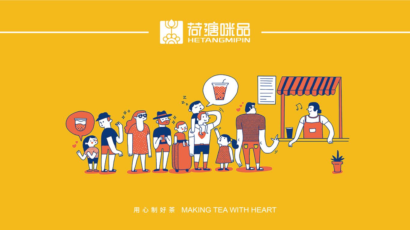 荷溏咪品奶茶店LOGO設計中標圖3