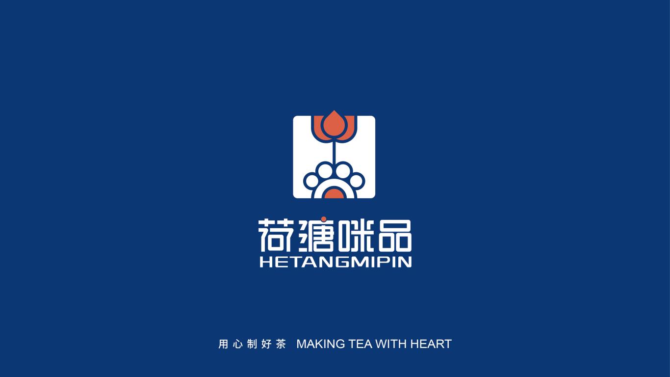 荷溏咪品奶茶店LOGO設計中標圖1