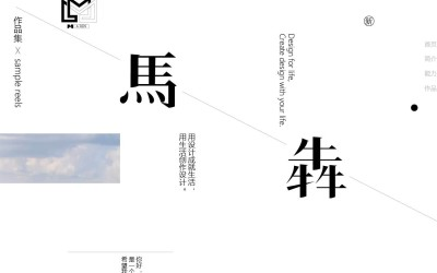个人网站设计