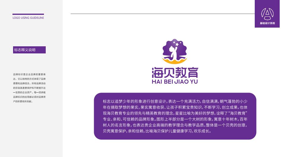 海贝教育品牌LOGO乐天堂fun88备用网站中标图2