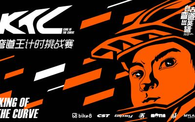 KTC-弯道王计时挑战赛