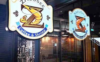 芝家咖啡 标志及品牌识别VIS...