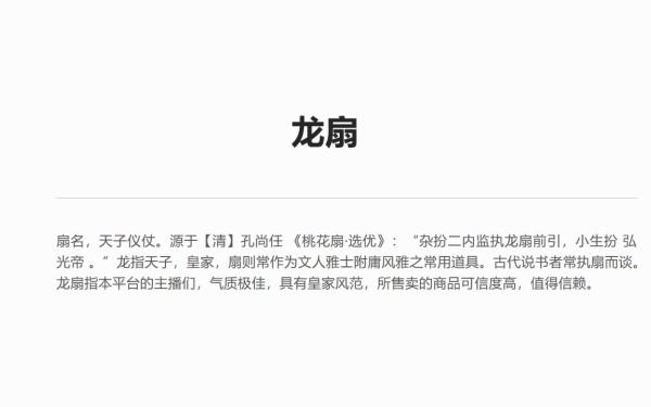 网红直播平台中文命名