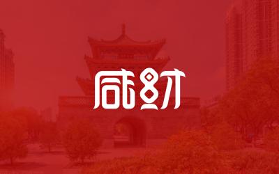 咸财-财务logo乐天堂fun88备用网站