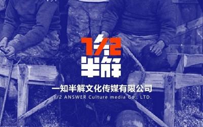 深圳一知半解文化传媒有限公司
