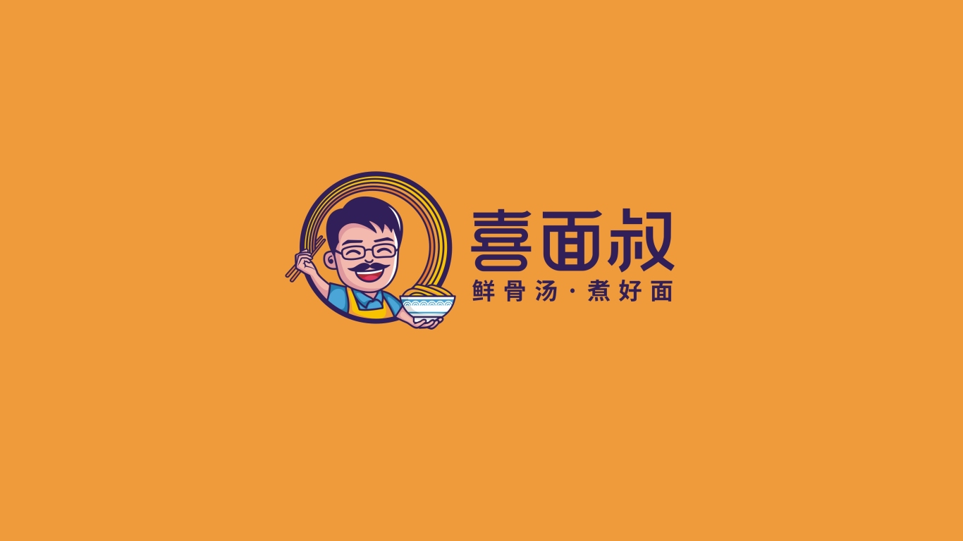 喜面叔餐饮品牌LOGO设计中标图1