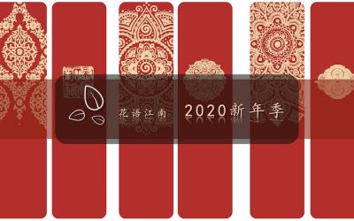 南京房地产活动企划全案
