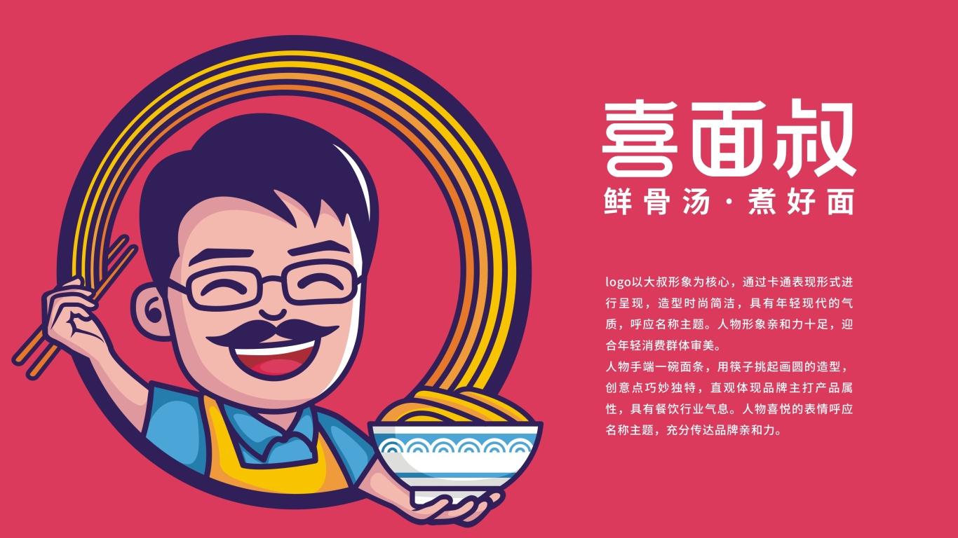 喜面叔餐饮品牌LOGO乐天堂fun88备用网站中标图2