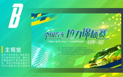 赛车赛事视觉展示