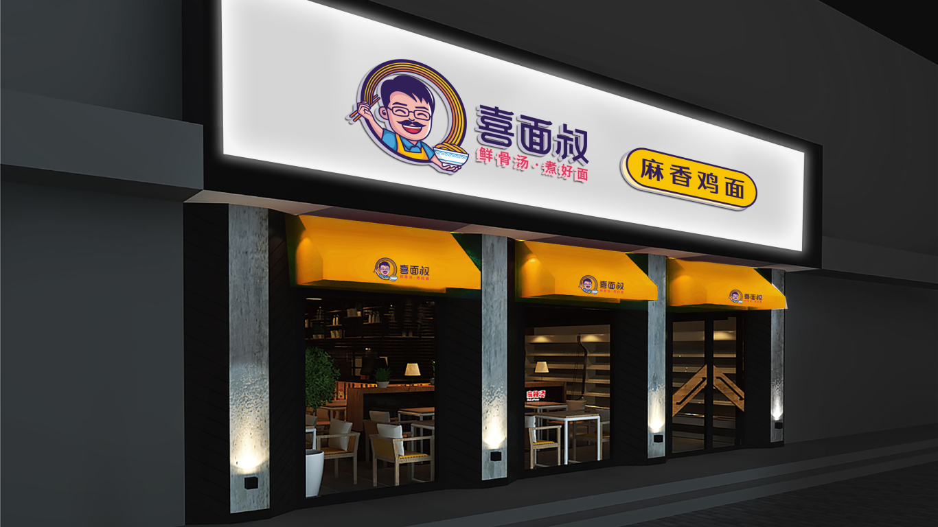 喜面叔餐饮品牌LOGO设计中标图13
