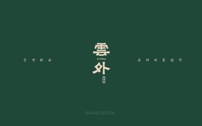 云外拉面 餐饮品牌VI乐天堂fun88备用网站