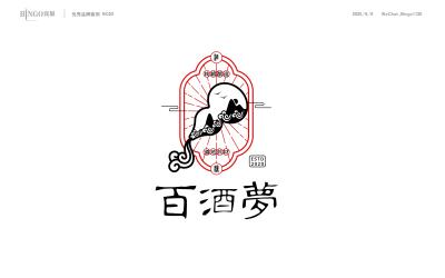 百酒梦自酿白酒品牌LOGO乐天堂fun88备用网站