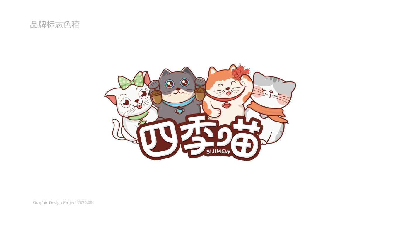 四季喵休闲食品品牌LOGO设计中标图2