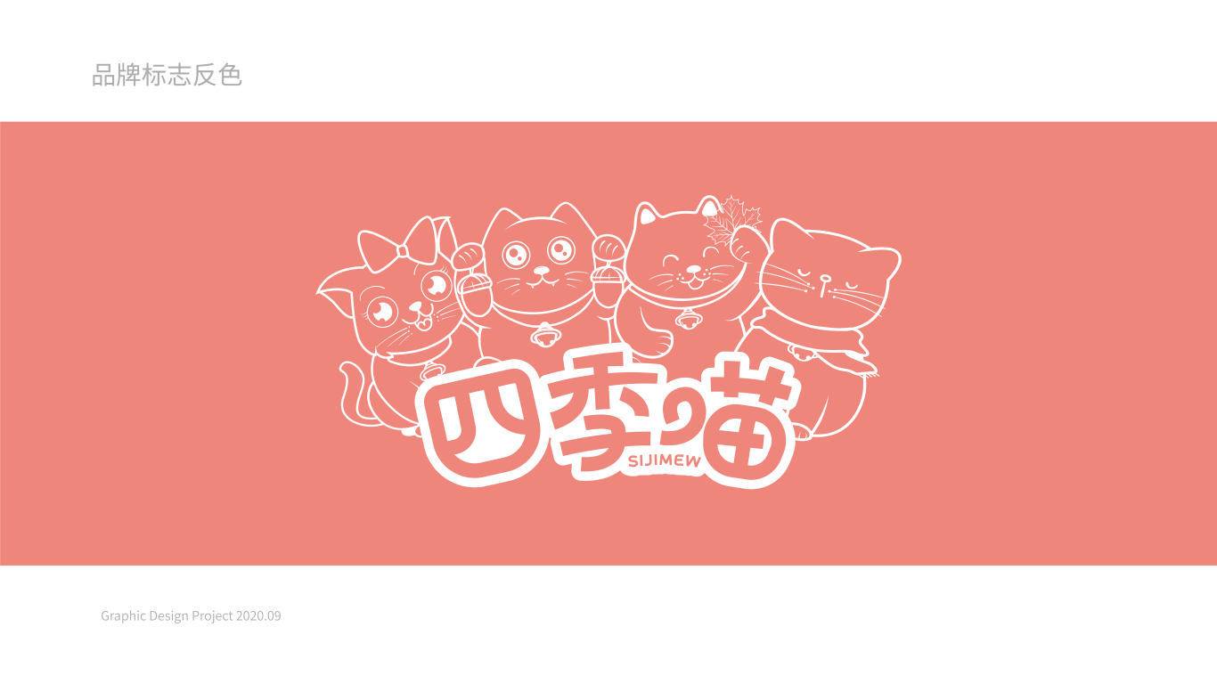 四季喵休闲食品品牌LOGO设计中标图3