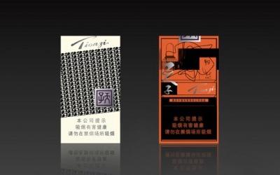 天子 烟草包装设计