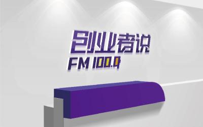 1009经济广播 旗下项目 L...
