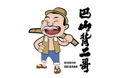 巴山背二哥LOGO设计、卡通形象设计