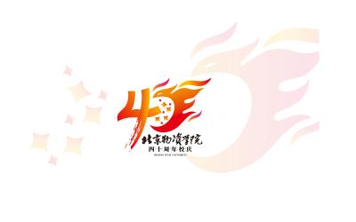 北京物资学院40周年校庆LOG...
