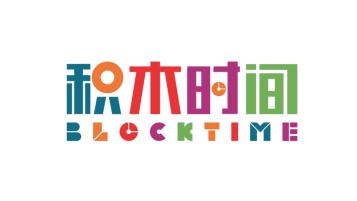 积木时间儿童游戏品牌LOGO设计