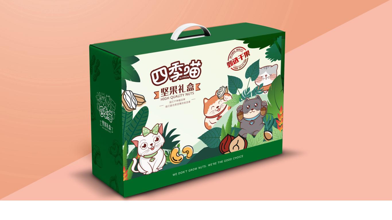 四季喵坚果品牌包装设计中标图0