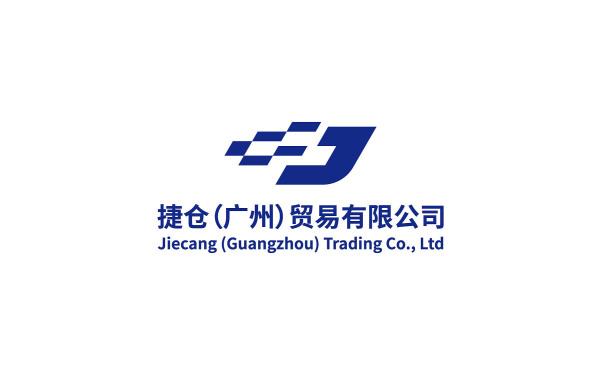 捷倉(廣州)貿易有限公司LOGO設計