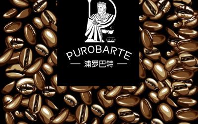 浦羅巴特咖啡工廠
