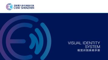 国家重大科技基础设施VI设计