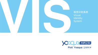 水纳立刻保健食品品牌VI设计