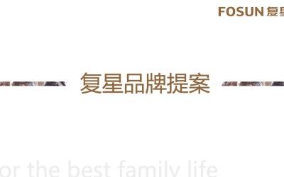 上海复星品牌提案
