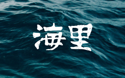 海里潮汕海鲜料理品牌VI乐天堂fun88备用网站