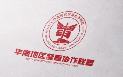 华南地区禁毒协作联盟