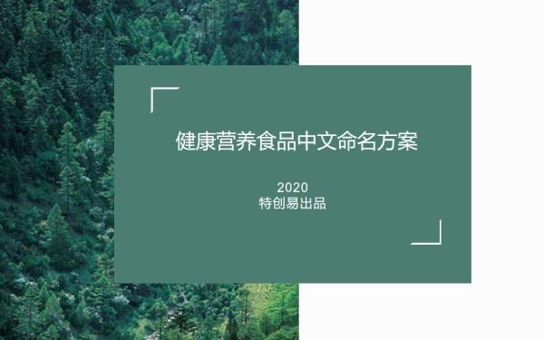 健康营养食品中文命名方案