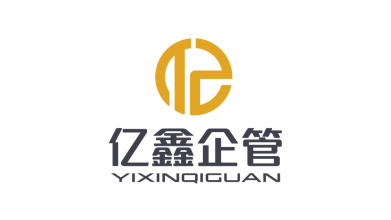 亿鑫企管公司LOGO设计