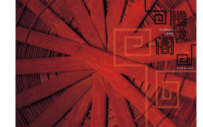 腾龙阁-法国中餐厅menu设计