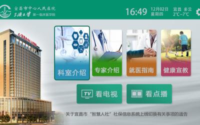 医院定制终端UI
