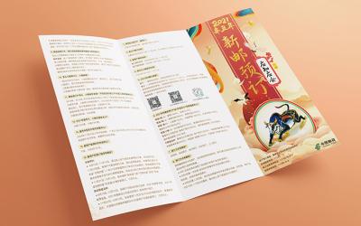 新国潮-三折页