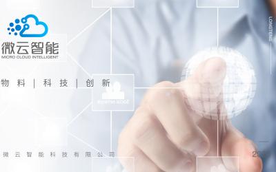 微云智能科技物联网logo乐天堂fun88备用网站