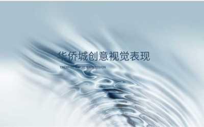 华侨城系列VI设计