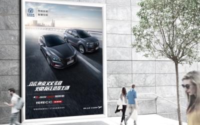 长安汽车车展宣传展板乐天堂fun88备用网站