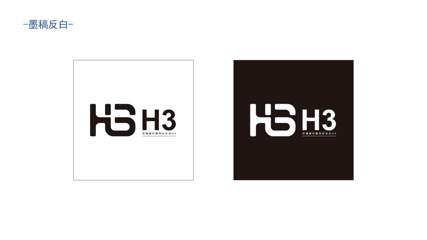 H3食品品牌LOGO设计中标图3