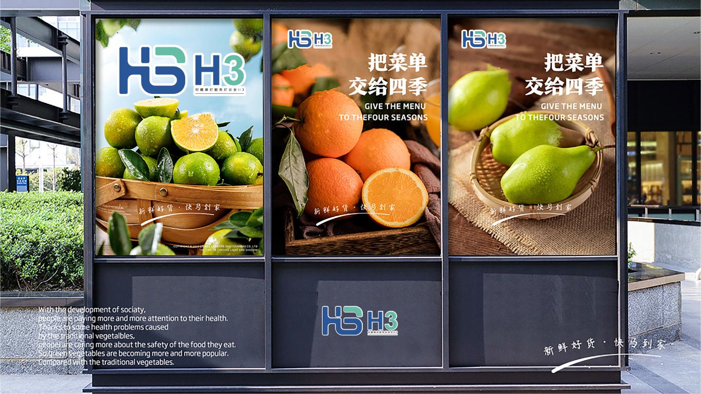 H3食品品牌LOGO设计中标图8