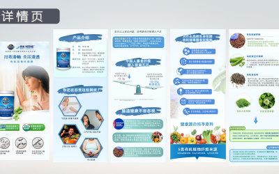 雀巢产品详情页设计