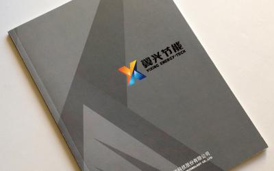 翼兴节能科技-公司宣传画册/产...