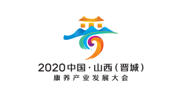 2020中国?山西(晋城)康养产业发展大会LOGO设计
