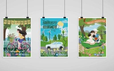 绿色环保节能低碳宣传海报插画海...