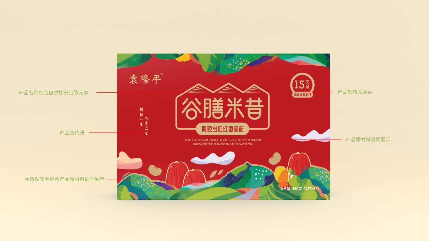 袁隆平谷膳米昔品牌包装设计中标图2