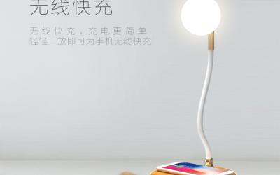 白狐自主研发设计生产小夜灯