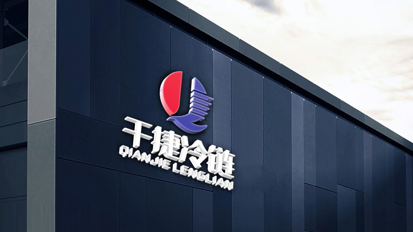 千捷冷链物流公司LOGO设计中标图3