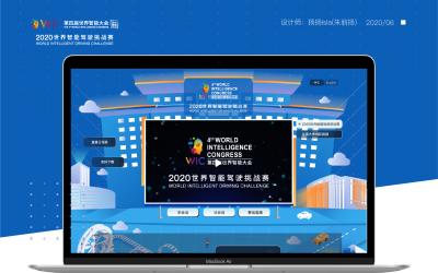 2020第四届世界智能大赛-赛...