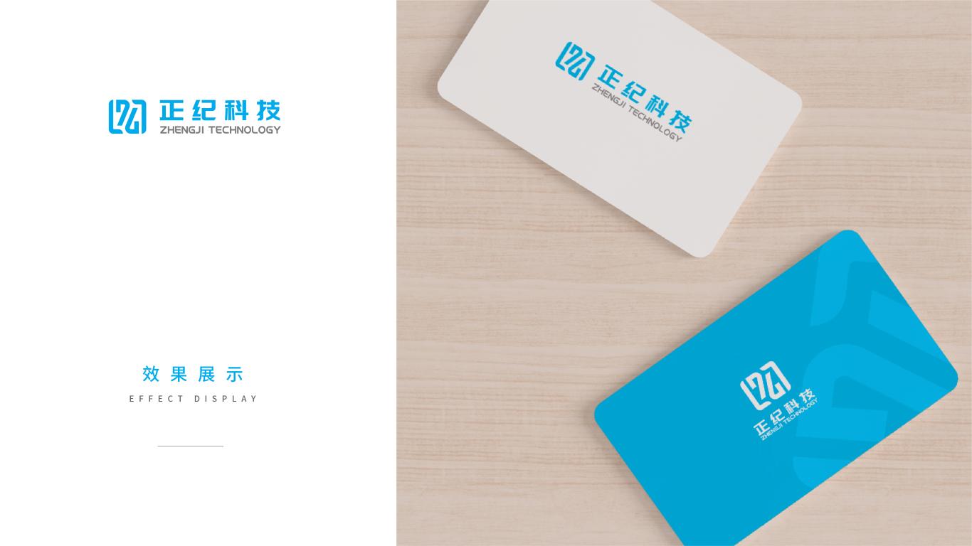 正纪科技家具品牌LOGO设计中标图3